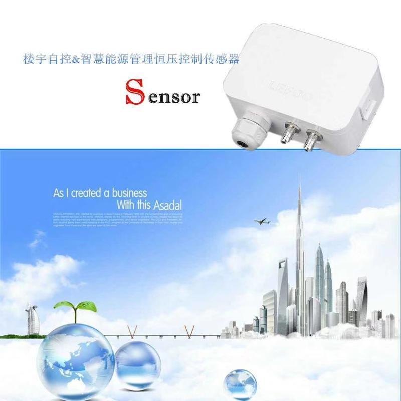 差壓變送器 智慧樓宇恆壓氣體檢測及信號輸出 高精度經濟款