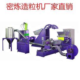 密炼单螺杆强制喂料造粒机  混炼造粒机 厂家直销