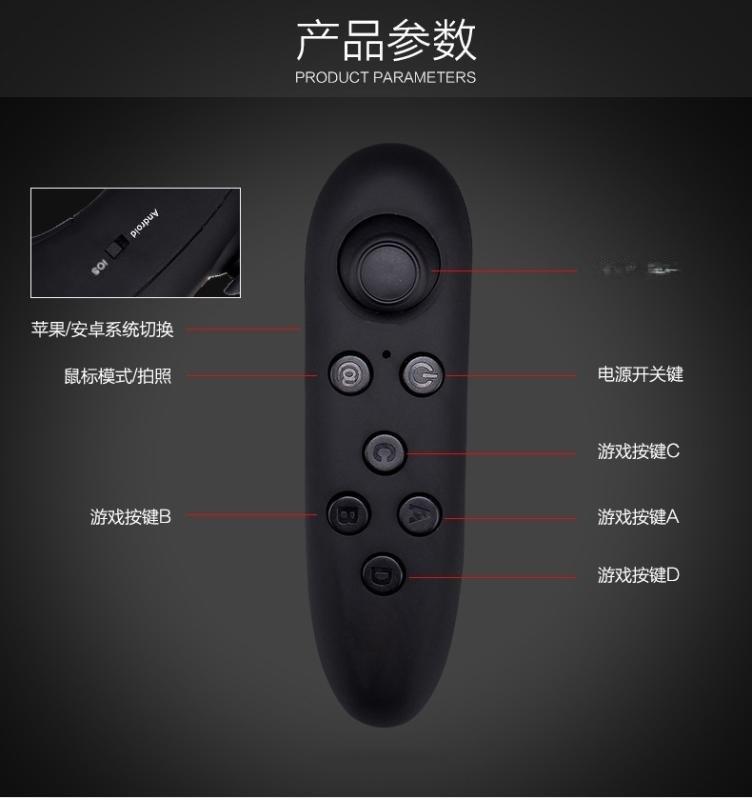 VR无线VR游戏手柄蓝牙遥控器手机