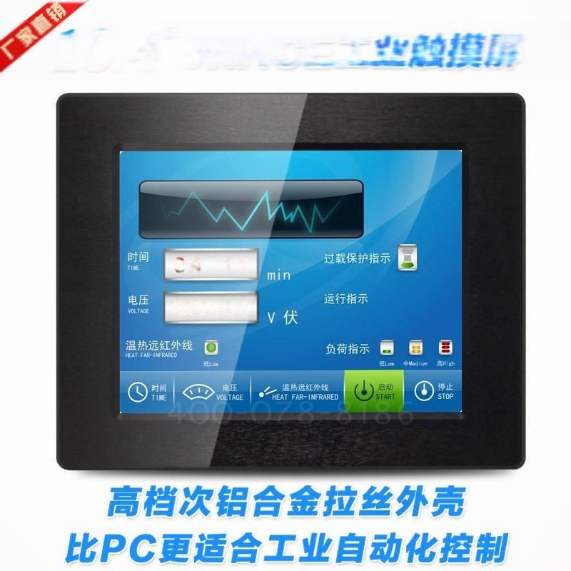 專業批發 10.4寸工業觸摸屏 工業觸摸屏一體機 工業觸摸顯示屏