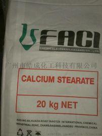 原装意大利FACI发基硬脂酸钙/硬脂酸锌PVC塑料内外润滑剂