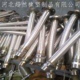 304不锈钢金属软管4分6分1寸法兰式波纹软管