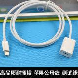 iphone6s测试延长苹果8代公母延长线