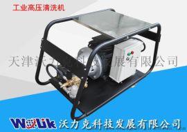沃力克WL350E工业除锈高压清洗机