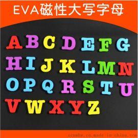 eva字母數位 彩色EVA英文字母訂制 eva制品 益智玩具