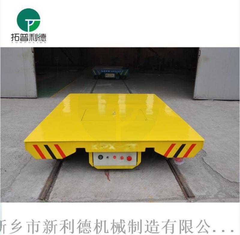 自动化无人操作平板轨道车流水线电动台车