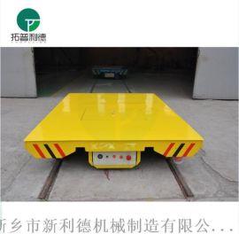 自動化無人操作平板軌道車流水線電動台車