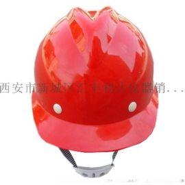 西安安全帽西安安全帽厂家13891913067