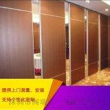 供應深圳賽勒爾酒店摺疊隔斷牆 隔斷活動屏風定製