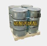 山东国标碳酸丙烯酯厂家电子级碳酸丙烯酯供应