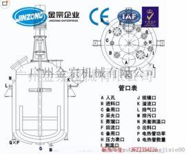 不锈钢厂家定做夹套反应釜 电加热反应釜