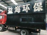 益海环保一体化医院污水处理设备,厂家直销