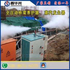 南昌新型混凝土养护器48KW蒸汽发生器