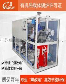 导热油锅炉的作业指导书-全自动导热油电加热器-江苏