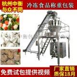 杭州中衡冷冻食品包装机械、冻干食品包装机厂家