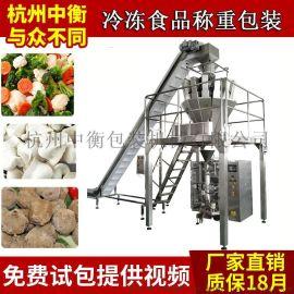 杭州中衡冷凍食品包裝機械、凍幹食品包裝機廠家