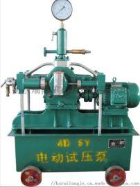 4D电动试压泵误差价厂商直接供应