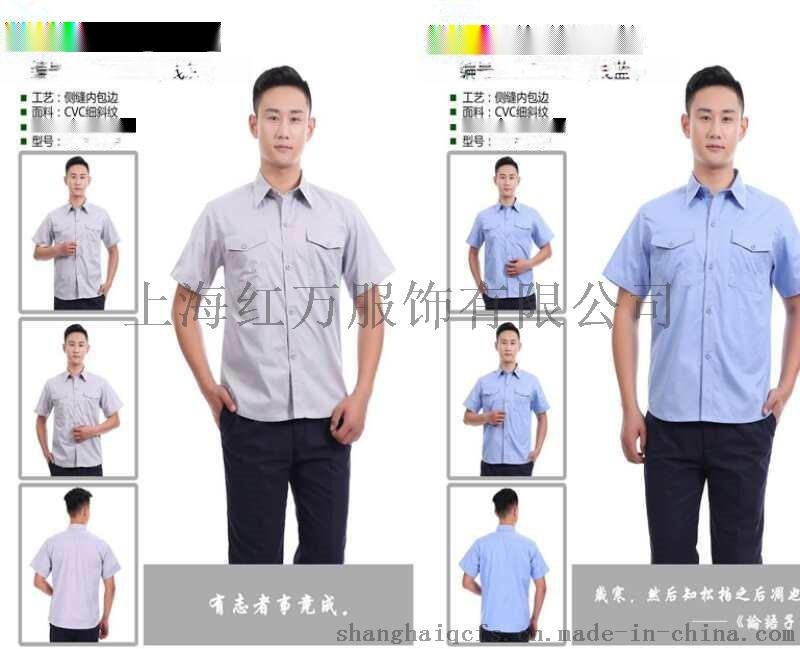 上海紅萬夏季短袖工作服定製