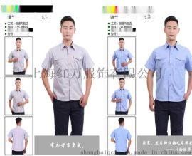 上海红万夏季短袖工作服定制、工作服、制服