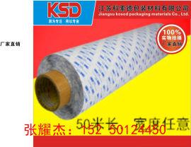南京高粘3M9448A雙面膠、強力棉紙雙面膠
