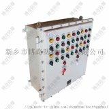 防爆控制按鈕箱防爆電磁起動器防爆LED燈具