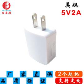 寶昌通直供5V1A電源適配器迷你小型USB充電器