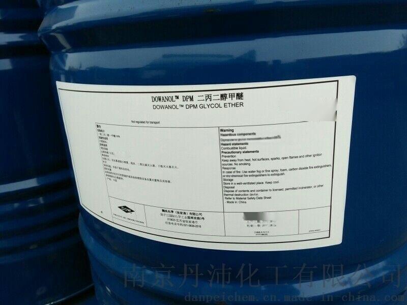 水基涂料活性溶剂二丙二醇甲醚