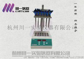 12位干式氮吹仪,氮气吹扫样品浓缩仪