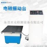 分體式水準垂直電磁振動臺東莞廠家直銷供應