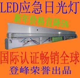 T8 LED日光灯应急电源