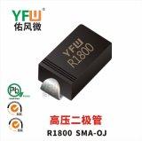 高压二极管R1800 SMA-OJ封装印字R1800 YFW/佑风微品牌