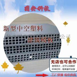 代理中空塑料模板-陕西固安科技中空板