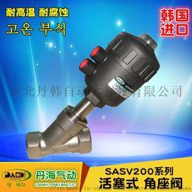 韩国DANHI丹海气动元件SASV200 210 220角座阀高温蒸汽阀门SANWO