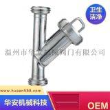 衛生級不鏽鋼法蘭Y型管道過濾器,中藥渣過濾器,飲料過濾器