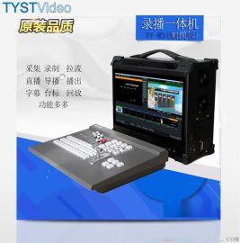 触控版TY-R3 抠像一体机自媒体多机位视频录播机