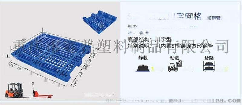 重型川字塑料托盘叉车托盘仓库卡板