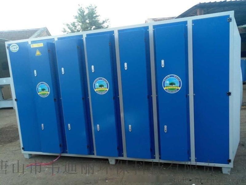 ZLUV-5千UV光氧催化设备,废气处理成套设备