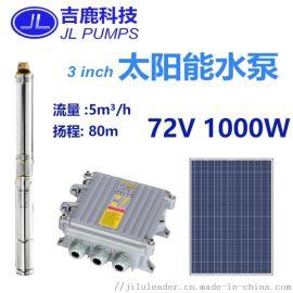 太阳能直流潜水泵农业灌溉深井提水光伏水泵系统