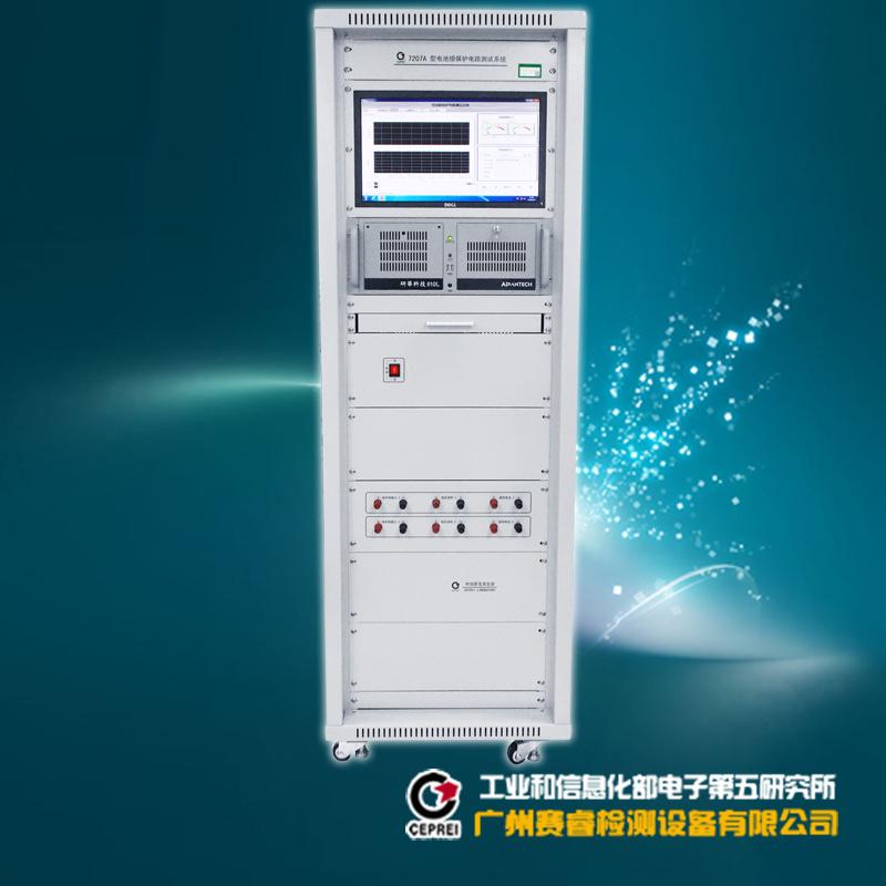 赛宝仪器|锂电池检测设备|电池循环测试系统