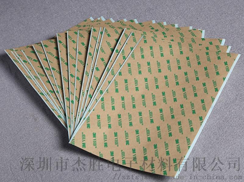 3M9469泡棉胶带,VHB3M9469双面泡棉胶带,3M9469双面泡棉胶带模切成型