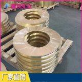 C2680H高精黄铜带 黄铜带和紫铜带什么区别
