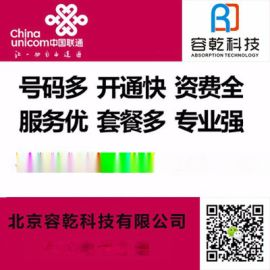 400电话首推北京容乾科技