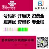 400電話首推北京容乾科技