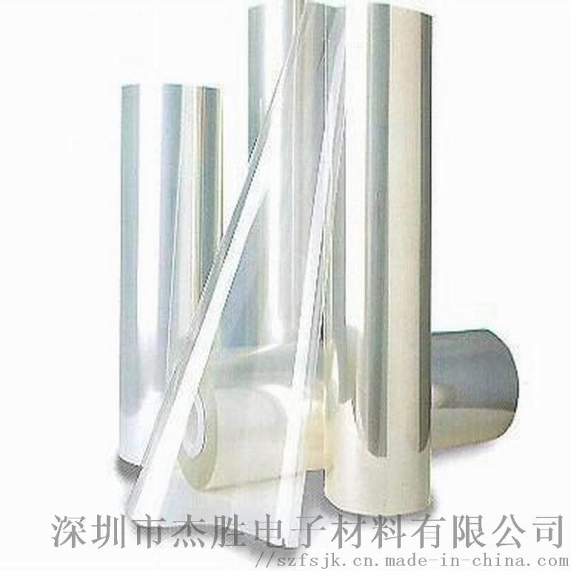 厂家直销双层PET保护膜高端PET保护膜模切成型