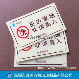 机房重地非请莫入标牌 警示有机玻璃标牌 亚克力牌