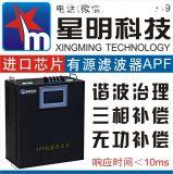 有源电力滤波器APF-100A模块