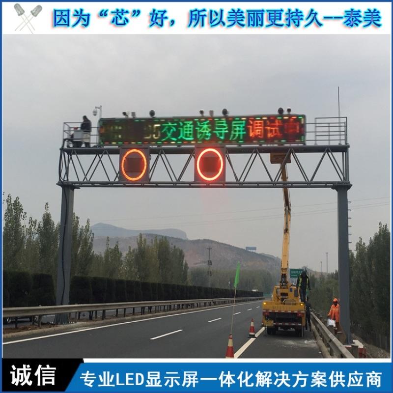 高速公路户外双色交通信息屏  TM-PH31.251S5交通诱导屏