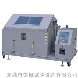 盐水喷雾保质期试验箱/盐水喷雾测试机