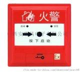 榆林J-SAM-GSTN9313(Ex)消火栓按鈕
