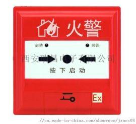 榆林J-SAM-GSTN9313(Ex)消火栓按钮